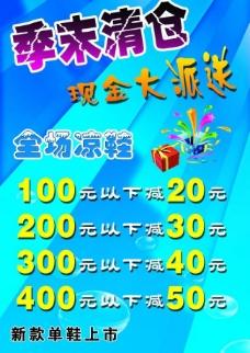 季末清仓宣传海报图片
