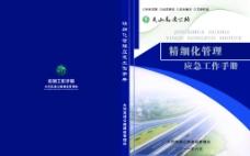 高速公路精细化管理应急工作手册图片