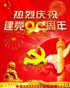 热烈庆祝建党30周年图片