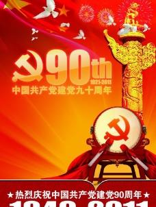 庆祝建党90周年图片