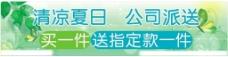 清新夏日海报设计图片