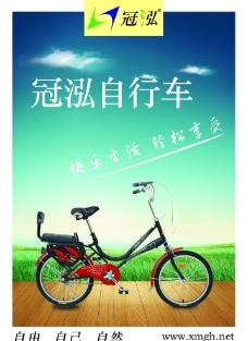 单车海报图片