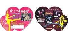 舞蹈异形心形卡图片