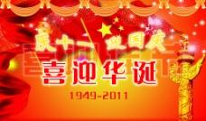 庆十一迎国庆图片