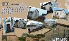 旧村旧貌图片