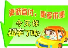 租车广告图片