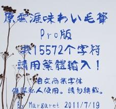 原云涯风味毛笔字体(限个人使用)