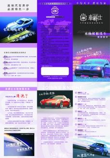 汽车彩页广告图片