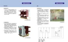 电器画册图片
