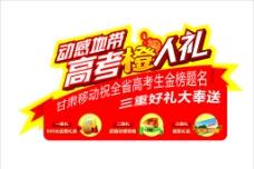 中国移动高考橙人礼图片