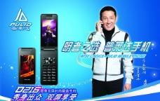 普莱达手机D216图片