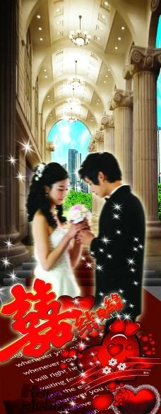 结婚x展架图片