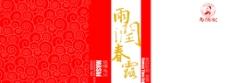 茶叶包装礼品盒设计图片