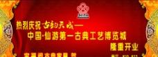 中国仙游第一古典博览城图片