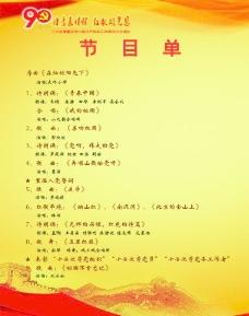 建党九十周年文艺演出节目单图片