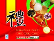 桂圆礼盒图片