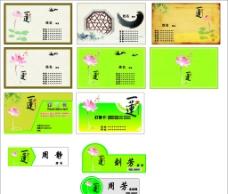 名片 卡片 订餐卡 胸牌图片