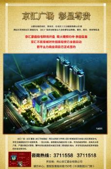 房地产 (图片合层)