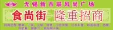 新百联招商海报图片