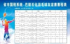 羽毛球比赛时间表图片