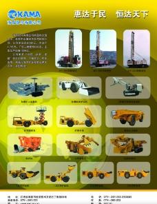凯马机器设备广告图片