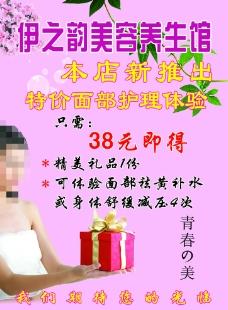 美容养生馆宣传单图片