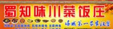 蜀知味川菜图片