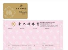 金六福珠宝贵宾卡 质保单图片