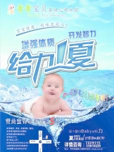 婴儿游泳馆图片