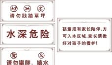 请勿践踏草坪 标识牌图片
