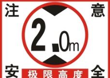 安全限高标识图片