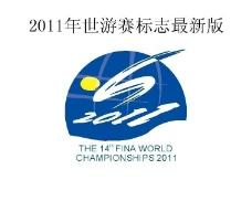 世界锦标赛标记图片