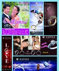 钻石广告图片