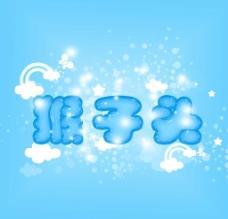 水晶字图片