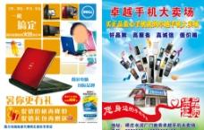 手机大卖场 手机单页图片
