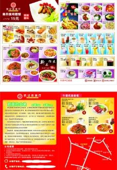 餐厅菜品宣传单图片