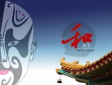 """""""和""""天下 中国风的公益广告图片"""