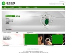 珠宝网站模板图片