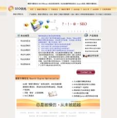 SEO优化网站模板图片