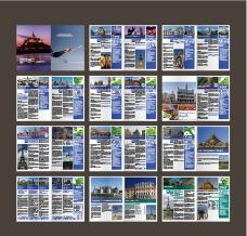 世界旅游画册版式图片
