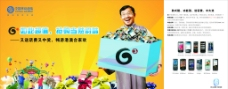 中国移动G3采集手机图片