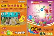 24券 宣传单 海报 团购图片