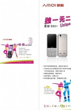 夏新手机S525 S501
