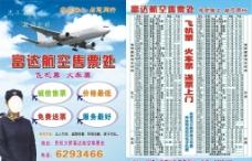 航空售票图片