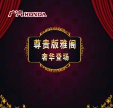 雅阁 汽车 广汽 honda图片