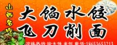 大馅水饺图片