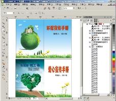 环保宣传手册(打开点忽略)图片