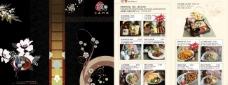 日本菜谱图片