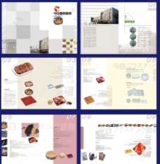 今日塑料包装 画册图片