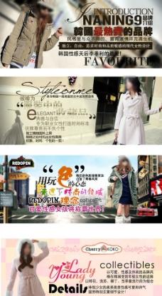 淘宝日韩女装海报图片